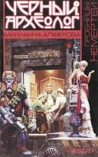 Марианна Алферова - Гробницы Немертеи