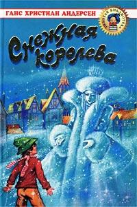 Ганс Христиан Андерсен - Снежная королева (сборник)