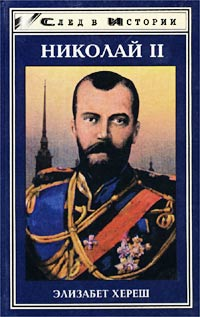 Элизабет Хереш - Николай II