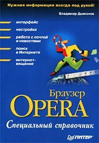 Браузер opera справочник