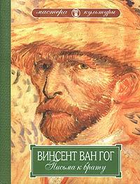 Винсент ван Гог - Письма к брату