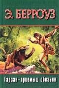 Эдгар Берроуз - Тарзан - приемыш обезьян