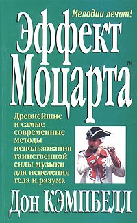 Дон Кэмпбелл - Эффект Моцарта