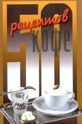 * - 50 рецептов кофе