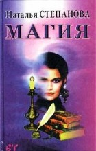 Наталья Степанова - Магия