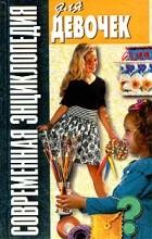 преданный современная энциклопедия для девочек 1997 волчек Москвы