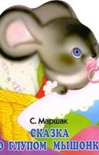 С. Маршак - Сказка о глупом мышонке