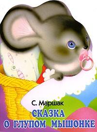Самуил Маршак - Сказка о глупом мышонке