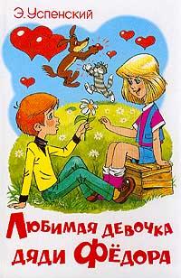 Э. Успенский - Любимая девочка дяди Федора
