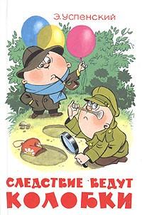 Эдуард Успенский - Следствие ведут колобки (сборник)