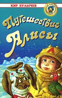 Картинки по запросу «Путешествие Алисы» Кир Булычев.