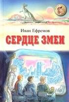 Иван Ефремов - Сердце Змеи (сборник)