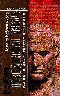 Татьяна Бобровникова - Повседневная жизнь римского патриция в эпоху разрушения Карфагена