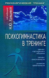 Коллектив авторов - Психогимнастика в тренинге