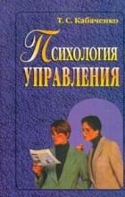 Кабаченко психология управления купить