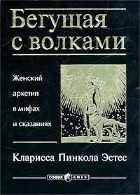 Бегущая с волками эстес к. П. Скачать бесплатно в doc, pdf, djvu, fb2.