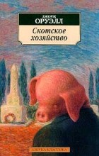 Джорж Оруэлл - Скотское хозяйство