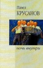 Павел Крусанов - Ночь внутри