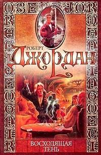 Роберт Джордан - Восходящая Тень