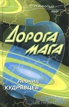 Леонид Кудрявцев - Дорога мага