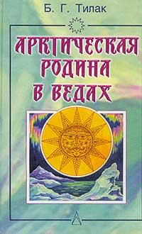 Б. Г. Тилак - Арктическая родина в Ведах