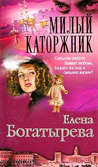 Елена Богатырева Три Жены Читать Онлайн