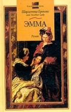 Шарлотта Бронте and Another Lady - Эмма (сборник)