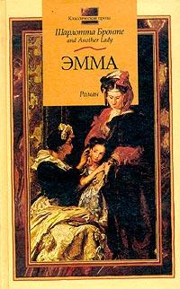 - Эмма (сборник)