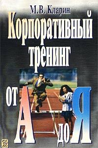 М. В. Кларин - Корпоративный тренинг от А до Я