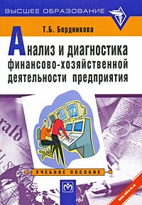 Т. Б. Бердникова - Анализ и диагностика финансово-хозяйственной деятельности предприятия. Учебное пособие