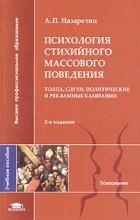 Акоп Назаретян - Психология стихийного массового поведения