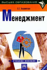 Е. Е. Вершигора - Менеджмент. Учебное пособие