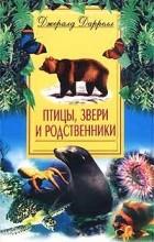 Джералд Даррелл - Птицы, звери и родственники