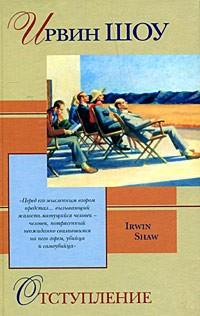 Ирвин Шоу - Отступление (сборник)