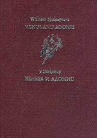Уильям Шекспир - Венера и Адонис