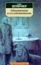 Макс Штирнер - Единственный и его собственность