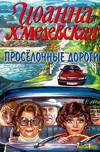 Иоанна Хмелевская - Проселочные дороги