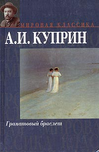 Александр Куприн - Гранатовый браслет. Олеся. Поединок