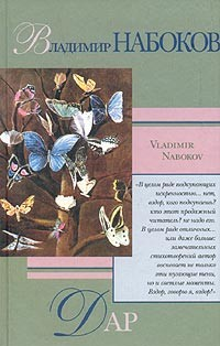 Владимир Набоков - Дар. Рассказы (сборник)