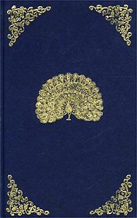 Конкордия Евгеньевна Антарова - Две жизни. В 3 частях. В 4 книгах
