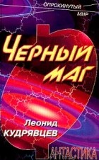 Леонид Кудрявцев - Черный маг