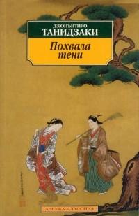 Дзюнъитиро Танидзаки - Похвала тени (сборник)
