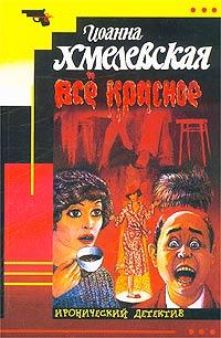 Иоанна Хмелевская - Все красное