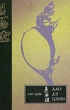 Лао Цзы - Дао Дэ Цзин (сборник)