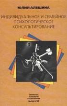 Юлия Алешина - Индивидуальное и семейное психологическое консультирование