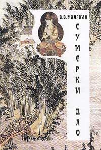 В. В. Малявин - Сумерки Дао. Культура Китая на пороге Нового времени