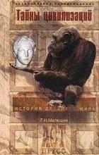 Геральд Матюшин - Тайны цивилизаций. История Древнего мира