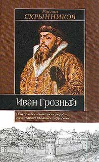 Руслан Скрынников - Иван Грозный