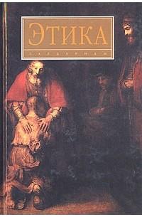 Гусейнов - Этика
