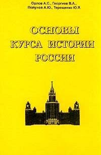 - Основы курса истории России